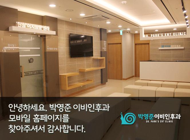 박영준이비인후과 병원소개